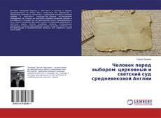 Bookcover of Человек перед выбором: церковный и светский суд средневековой Англии