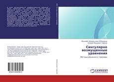 Bookcover of Сингулярно возмущенные уравнения