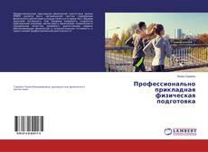 Bookcover of Профессионально прикладная физическая подготовка