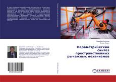 Обложка Параметрический синтез пространственных рычажных механизмов