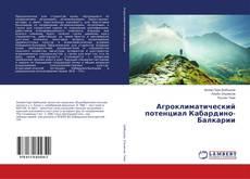 Обложка Агроклиматический потенциал Кабардино-Балкарии