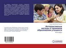 Bookcover of Интерактивные методы в правовом образовании учащихся