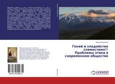 Bookcover of Гений и злодейство совместимо?! Проблемы этики в современном обществе