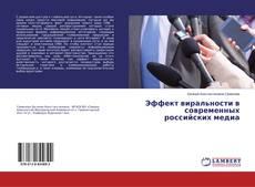 Portada del libro de Эффект виральности в современных российских медиа