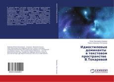 Обложка Идиостилевые доминанты в текстовом пространстве В.Токаревой