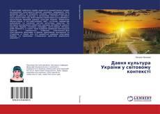 Borítókép a  Давня культура України у світовому контексті - hoz