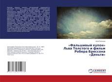 Обложка «Фальшивый купон» Льва Толстого и фильм Робера Брессона «Деньги»