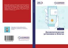 Bookcover of Аксиологические установки в блогах