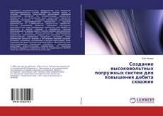 Buchcover von Создание высоковольтных погружных систем для повышения дебита скважин