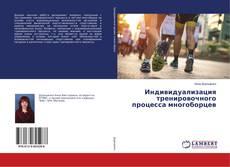 Bookcover of Индивидуализация тренировочного процесса многоборцев