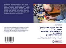 Bookcover of Программа для детей по лего-конструированию и основам робототехники