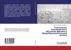 Bookcover of Технология имплицитного обучения физике в общеобразовательной школе