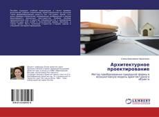 Bookcover of Архитектурное проектирование