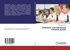 Bookcover of Процесс составления планов вузов