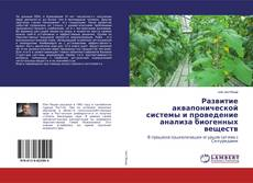 Bookcover of Развитие аквапонической системы и проведение анализа биогенных веществ