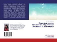 Copertina di Педагогические технологии подготовки специалиста техникума
