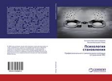 Обложка Психология становления
