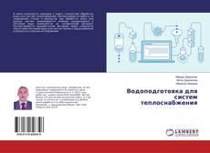 Bookcover of Водоподготовка для систем теплоснабжения
