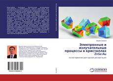 Электронные и излучательные процессы в кристаллах ZnSe:Au kitap kapağı