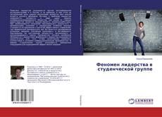 Capa do livro de Феномен лидерства в студенческой группе
