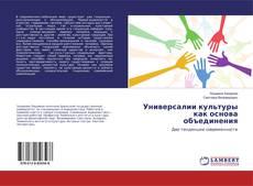 Bookcover of Универсалии культуры как основа объединения