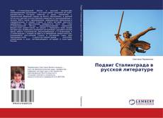 Portada del libro de Подвиг Сталинграда в русской литературе