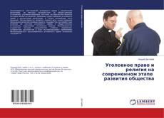 Bookcover of Уголовное право и религия на современном этапе развития общества