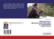 Portada del libro de Менеджмент физической культуры и спортивной подготовки