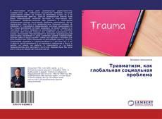 Bookcover of Травматизм, как глобальная социальная проблема
