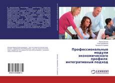 Обложка Профессиональные модули экономического профиля: интегративный подход