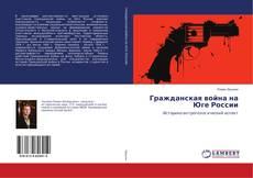 Portada del libro de Гражданская война на Юге России