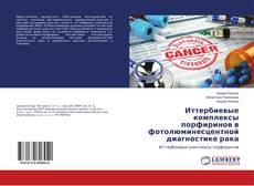 Bookcover of Иттербиевые комплексы порфиринов в фотолюминесцентной диагностике рака