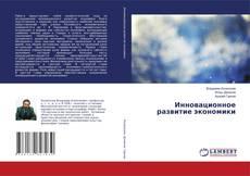 Bookcover of Инновационное развитие экономики