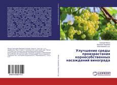 Обложка Улучшение среды произрастания корнесобственных насаждений винограда