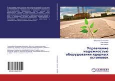 Bookcover of Управление надежностью оборудования ядерных установок