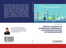 Bookcover of Синтез оксидов на алюминии плазменно-электролитическим оксидированием