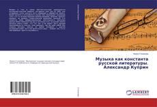 Bookcover of Музыка как константа русской литературы. Александр Куприн