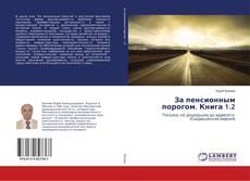 Bookcover of За пенсионным порогом. Книга 1.2
