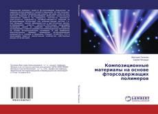 Bookcover of Композиционные материалы на основе фторсодержащих полимеров
