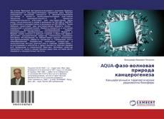 Couverture de AQUA-фазо-волновая природа канцерогенеза