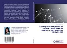 Copertina di Электродинамический анализ дифракции радио- и оптических импульсов