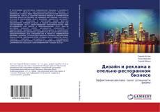 Bookcover of Дизайн и реклама в отельно-ресторанном бизнесе
