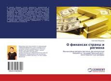 Copertina di О финансах страны и региона