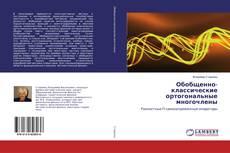 Couverture de Обобщенно-классические ортогональные многочлены