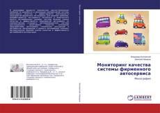 Bookcover of Мониторинг качества системы фирменного автосервиса