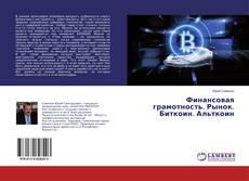 Обложка Финансовая грамотность. Рынок. Биткоин. Альткоин
