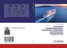 Bookcover of Струйная суперкавитация. Понятия и примеры уникального применения