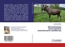 Обложка Организация культурного охотничьего хозяйства