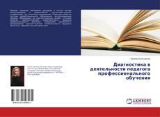 Portada del libro de Диагностика в деятельности педагога профессионального обучения