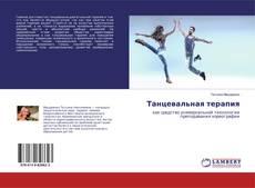 Bookcover of Танцевальная терапия